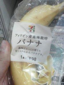 Un plátano, casi un dolar.