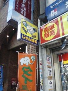 En esta cadena de tiendas (no recuerdo el nombre) había reales gangas, sobre todo en electrónica de temporadas pasadas.