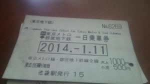 Bono de transporte en metro, en los dos sistemas que hay en Tokyo.